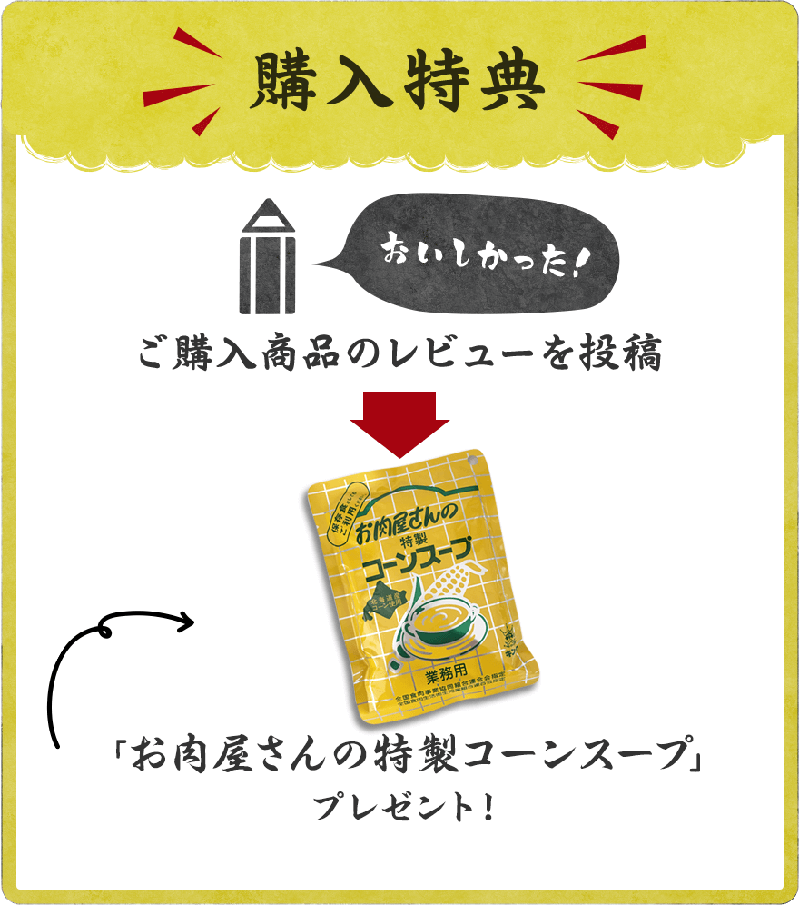 購入特典ーご購入商品のレビューを投稿→「お肉屋さんの特製コーンスープ」プレゼント!