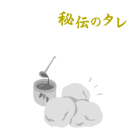 じいじ秘伝のタレ やみつき唐揚げ