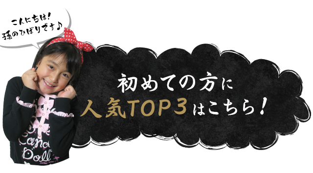 初めての方に人気TOP3はこちら!
